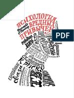 Ричард О'Коннор - Психология Вредных Привычек - 2015