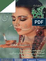 Pakeeza Dig August 2017 - Novelshouse.com