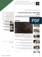 מסוק אפאצ'י ביצע נחיתת חירום בהר חברון - כיכר השבת