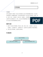 08 单元三儿童文学的体裁.pdf