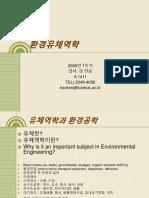 환경유체역학_강의_1