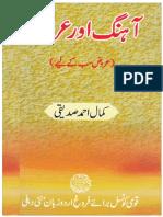 Aahang-Aur-Arooz.pdf