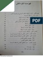 الفكر السياسي في العراق القديم 181