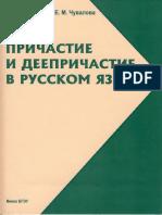 pritchastie e deepritchastie.pdf