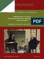 ΓΕΦΥΡΩΝΟΝΤΑΣ ΤΙΣ ΓΕΝΙΕΣ.pdf