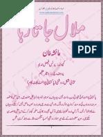 Malal Jata Raha By Ayesha Khan