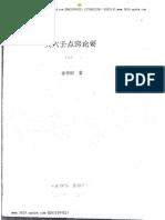 徐伟刚-大六壬点窍论要上下