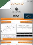 البورصة المصرية تقرير التحليل الفنى من شركة عربية اون لاين ليوم الخميس 3-8-2017
