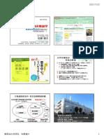 適々斎塾_診断推論by佐藤_公開用.pdf