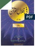 Fi Zilail Quran (urdu) 1
