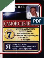auto-cura. 7 métodos únicos de influência sobre os pontos de acupuntura, canais, chakras (2013-ebook Russo).pdf