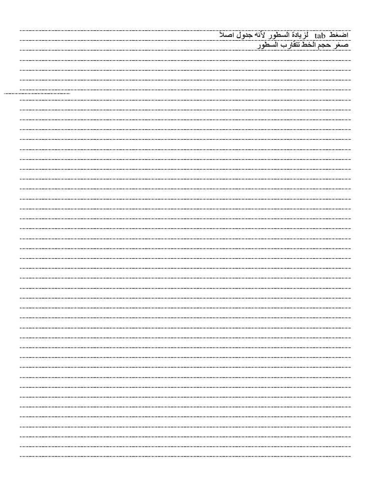 Dambero ورقة A4 اوراق مسطرة جاهزة للكتابة Pdf