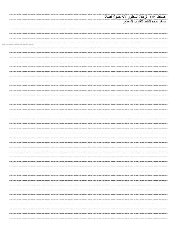 ورقة مسطرة للكتابة عليها