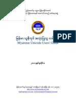 Myanmar Unicode Guide Book (20110710c)