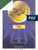 Fi Zilail Quran (urdu) 3