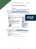 雲端運算-Google App Engine (GAE)程式開發入門 for Python