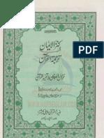 Quran With Tarjuma Kanzul Iman and Tafsir Khazayen Ul Irfan
