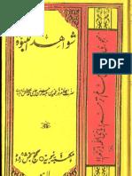 Shawahid-un-Nabuwwat (Urdu translation) by Mawlana Abdur-Rahman Jami