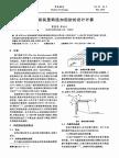 烟气脱硫装置烟道加固肋的设计计算.pdf