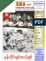 ABMA Journal Volume 1 No. 13