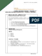 Course Outline_DSBT (20160601)