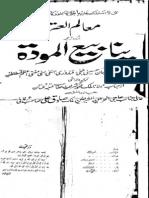 Yanabi al-Mawaddat - 1 of 3