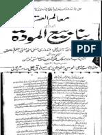 Yanabi al-Mawaddah - 3 of 3