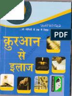Aap Ki Bimariyo Ka Ilaaj Quran Main (Hin)