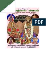 Namperumal Vijayam Jul 1 2017