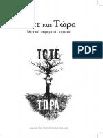 Rhta.pdf