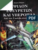 ΕΨΙΛΟΝ ΕΦΕΥΡΕΤΩΝ.pdf