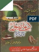 Nida e Ya Rasool Allah Par Aik Munfarid Tahqeeq by Hafiz Muhammad Ramzan Owaisi