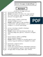 ஐந்தாம் ஆண்டுக்கான செய்யுளும் மொழியணிகளும்.pdf