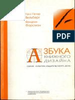 Azbuka knijnogo dizaina.pdf