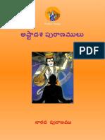 NaaradeeyaPuranamu.pdf
