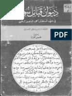 Diwan Qabail Sos