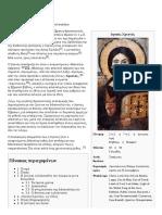 Ιησούς_Χριστός (1).pdf