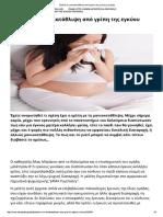 1. Παιδιά Με Μανιοκατάθλιψη Από Γρίπη Της Εγκύου Μητέρας