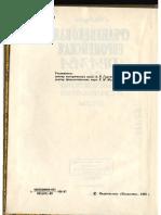 ანდრეევი – შუა საუკუნეების ევროპული დრამა