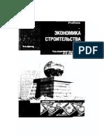 Economie Constructiilor Rus
