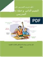دليل تدريب المدربين علي عمليات التقييم الذااتي و خطة تحسين