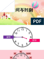 1 M1_Wed 5.7.2017_时间与时刻