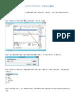 Windows Server 2012 R2 Hyper-V 匯出 & 匯入虛擬機器