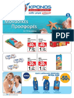 kronos-prosfores-fylladio-02-08-2017.pdf