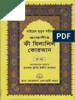 Tafsir.fi.Zilalil.qura.01@Www.banglaebook4free.blogspot.com