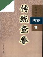 Hongchi