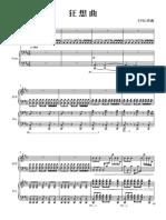狂想曲-钢琴+-+Full+Score