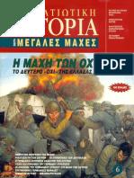 Στρατιωτική Ιστορία Η Μάχη των Οχυρών.pdf