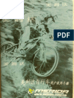 美利达自行车用户使用手册