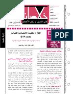 elebda3.net-gh-863.pdf